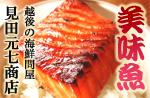 越後の海鮮問屋 見田元七商店